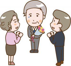 定年退職を同僚や部下から労われる